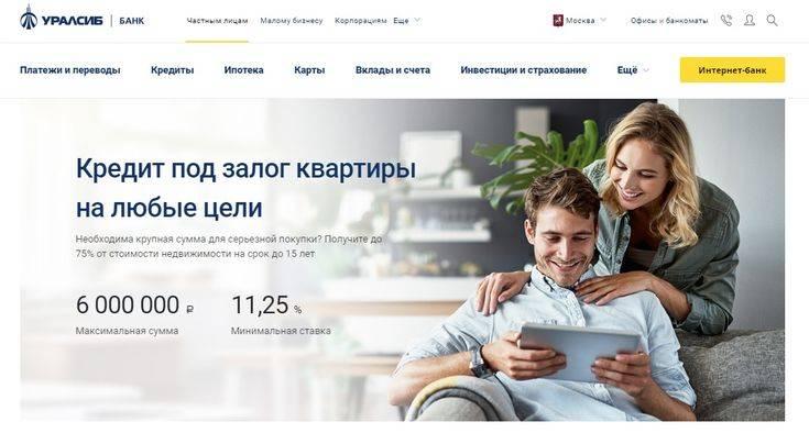 Калькулятор расчета кредита на строительство в банке «уралсиб»: выгодные процентные ставки, условия на 2021 год