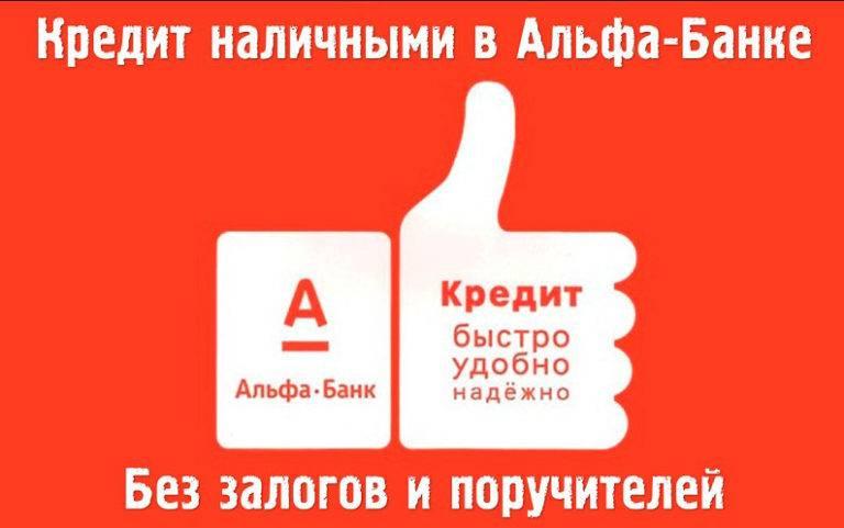 Кредиты в альфа-банке