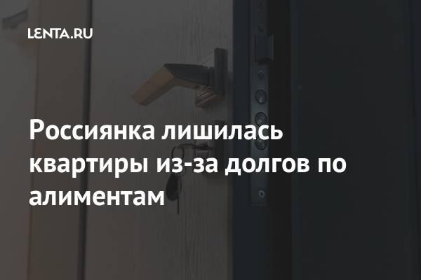 Квартиру нельзя будет отобрать за микрокредит - парламентская газета