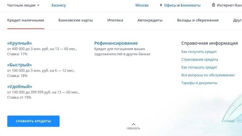 Перекредитование в втб 24 кредита и ипотеки под меньший процент – credits3.ru
