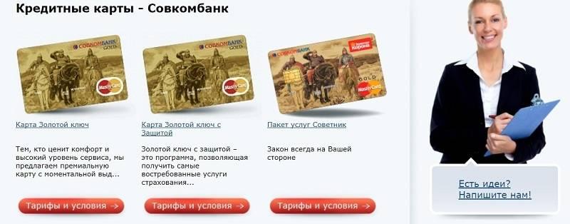 Оформить кредитную карту онлайн с моментальным решением в совкомбанке