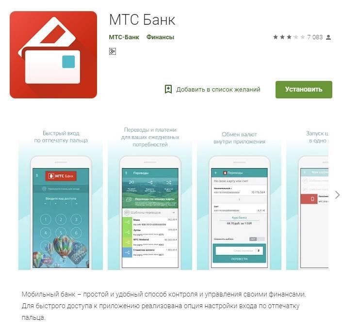 Как оплатить кредит в мтс банке - инструкция по оплате
