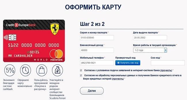 Взять онлайн-кредит в кредит европа банке наличными в день обращения по паспорту без справок о доходах и поручителей