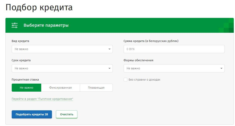 Кредит на потребительские нужды без справок и поручителей в Беларусбанке