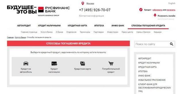 Как через сбербанк онлайн заплатить кредит русфинанс банк. пошаговая инструкция оплаты без комиссии