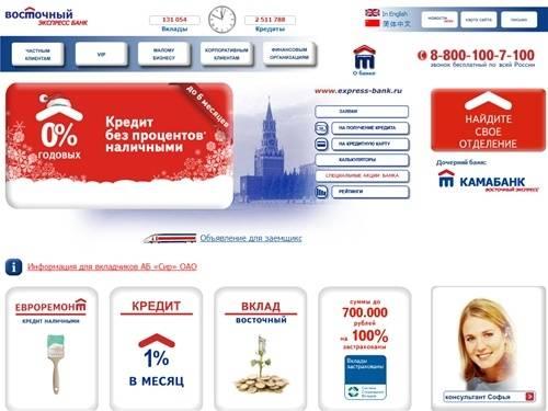 Кредитный калькулятор восточного банка. калькулятор потребительского кредита в восточном банке 2021