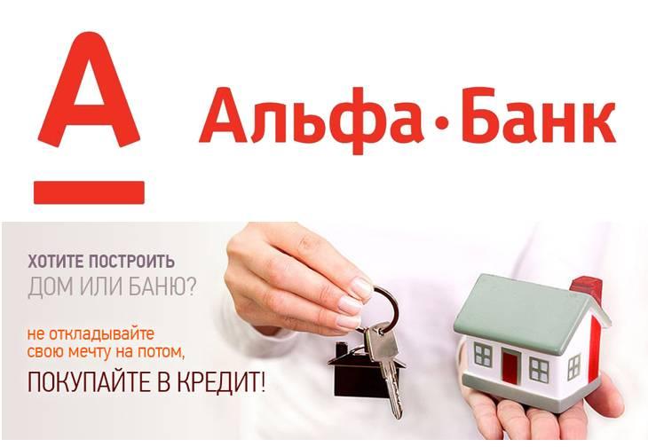 Кредиты альфа-банка под низкий процент
