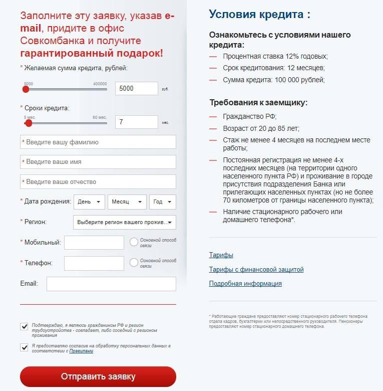 Как заказать кредитную карту совкомбанка: онлайн заявка
