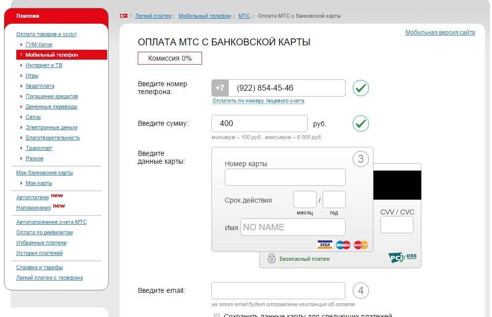 Способы пополнения карты и погашения кредита мтс банка