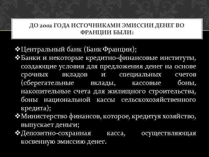 Наличный дождь: почему центробанк вынужден эмитировать 2 трлн новых рублей ► последние новости