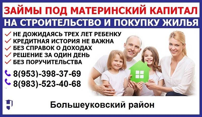 Ипотека под материнский капитал в 2021 году