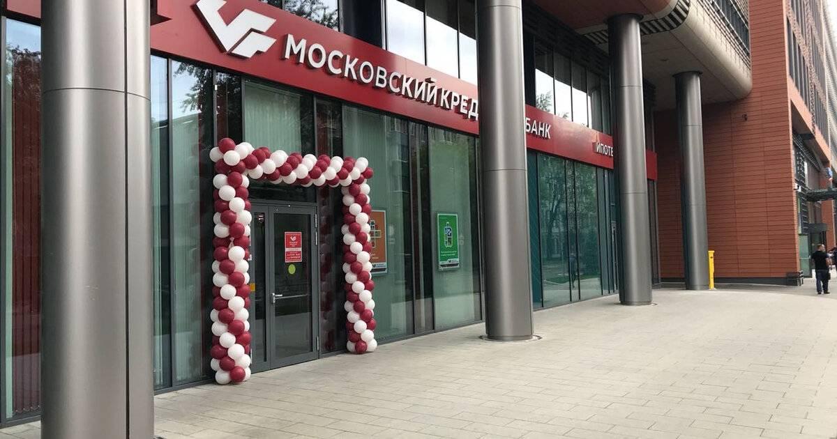 Кредит в московском кредитном банке под залог недвижимости с плохой кредитной историей, условия кредитования, отзывы клиентов банка