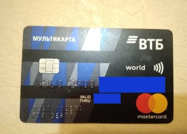 Мультикарта втб 24 кредитная: условия, тарифы, бонусные опции с кэшбэком, подводные камни   misterrich.ru