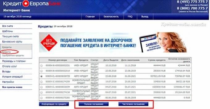 Онлайн-заявка на кредит в кредит европа банк
