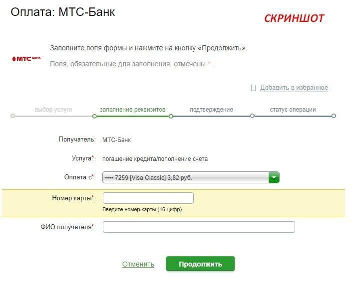 Оплатить кредит мтс банк онлайн банковской картой сбербанка по номеру договора через приложение без комиссии