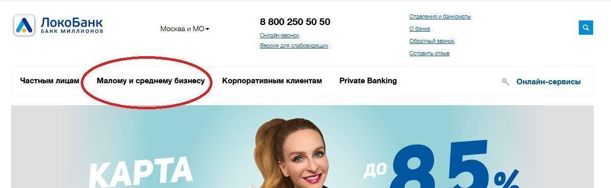 Кредит на карту от локо-банка без посещения банка