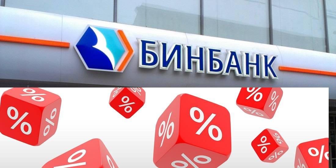 Рефинансирование кредитов от бинбанка в пушкино