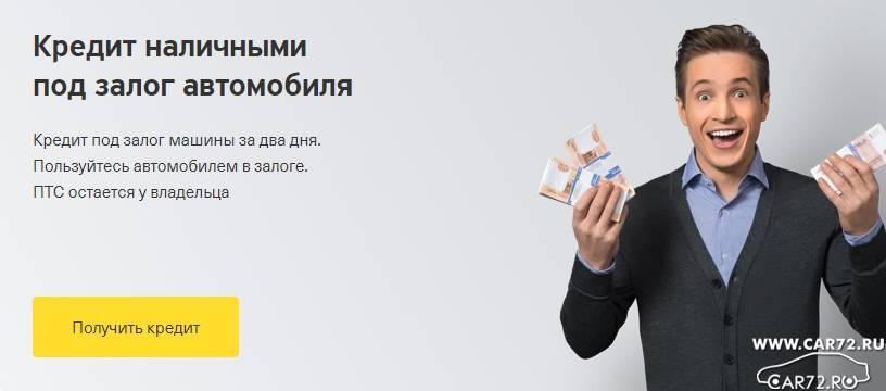 Кредит под залог земельного участка в москве - список банков