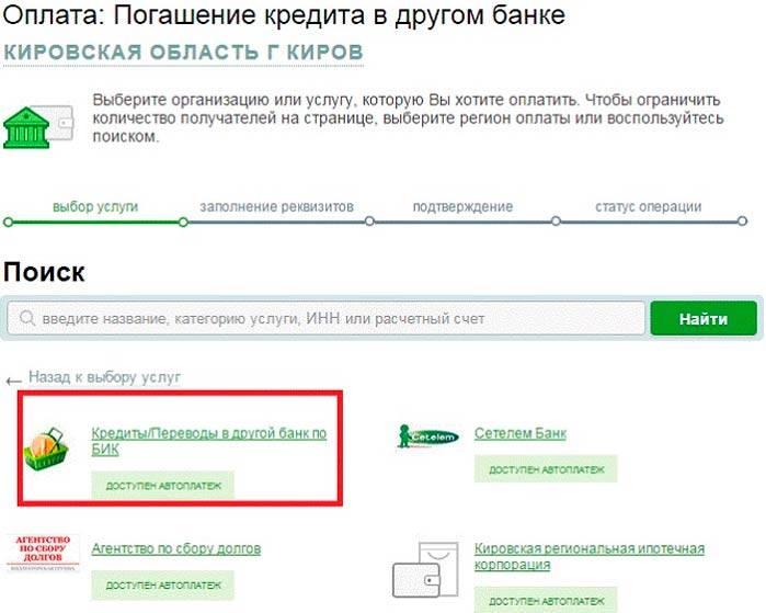 Погашение кредита мтс банк