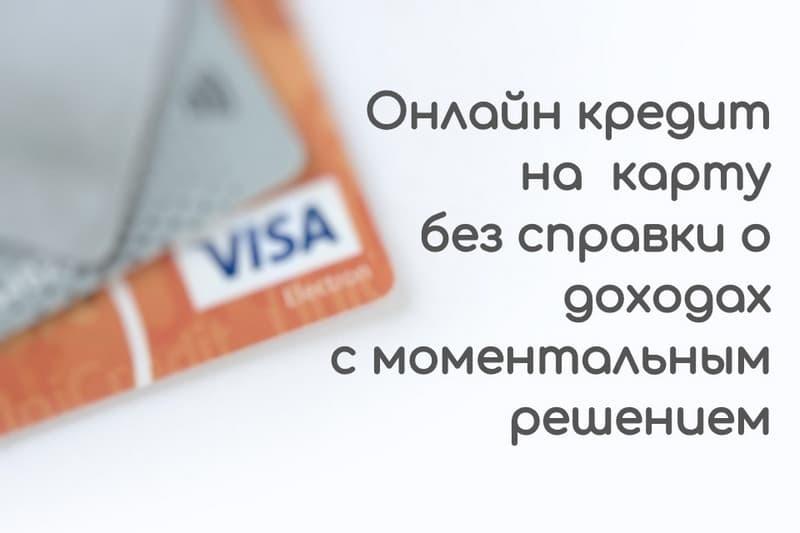Кредитные карты с онлайн заявкой совкомбанка   в  москве