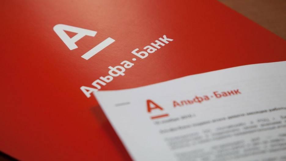 «альфа банк» –  условия кредитования физических лиц: потребительский кредит, кредит наличными, рефинансирование и под залог недвижимости