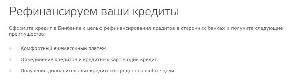 Рефинансирование кредита в бинбанке: условия перекредитования для физических лиц в ульяновске, ставки, онлайн расчет
