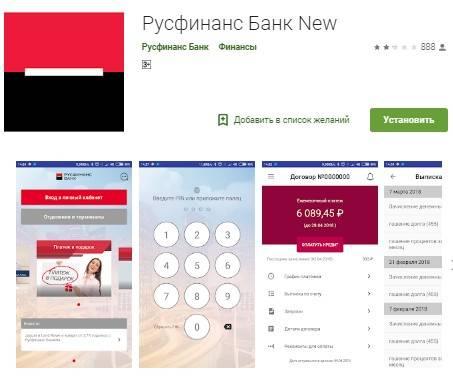 Оплата кредита русфинанс банк без комиссии: удобные способы