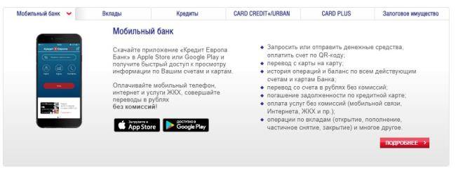 Кредиты по паспорту в кредит европа банке в пушкино