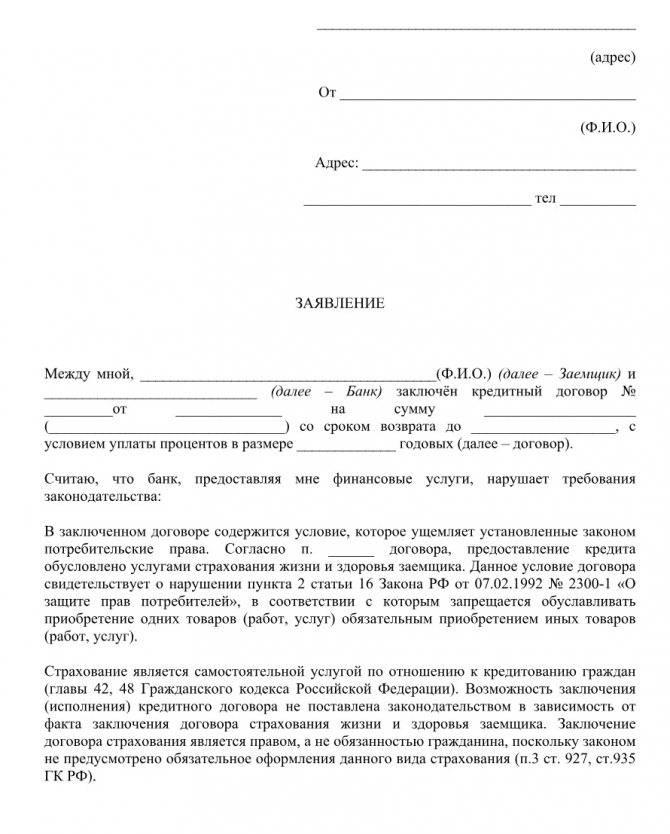 Альфастрахование: возврат страховки по кредиту, образец заявления 2021